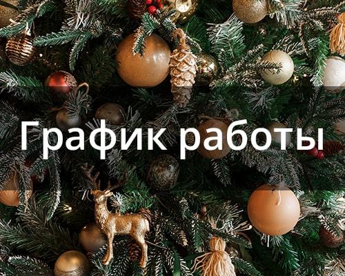 График работы фотостудии в праздничные дни